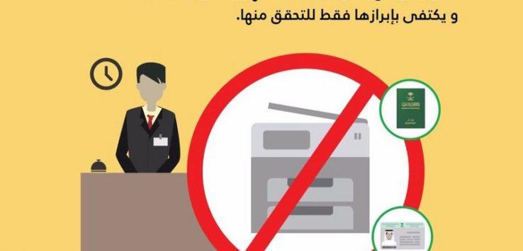 ضوابط سياحية جديدة للحفاظ على الخصوصية في المملكة