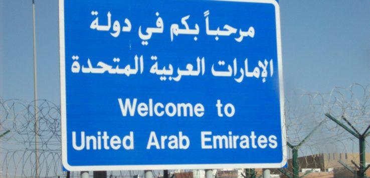 بالاسماء : 58 جواز سفر يمكنه الدخول بدون تأشيرة الى دولة الامارات العربية المتحدة