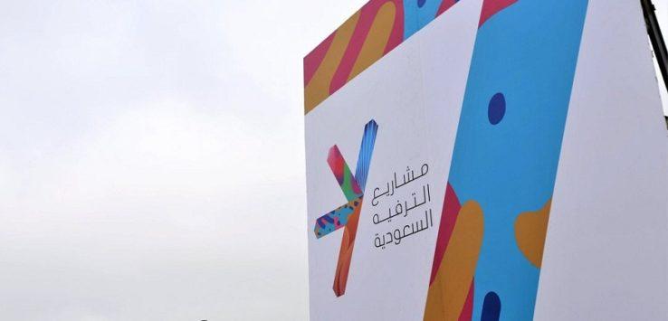 المملكة تخطط لجعل المنطقة الشرقية الوجهة الترفيهية الأولى في الخليج